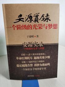 现货 确保原版书   安源   实录:一个阶级的光荣与梦想