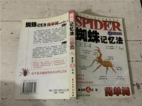 蜘蛛记忆法背单词.幽默4级篇