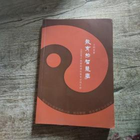 教育的智慧学:2009年大陆新版读经教育说明手册