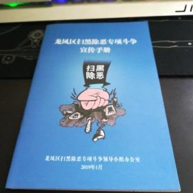 龙凤区扫黑除恶专项斗争宣传手册