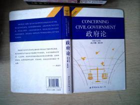世界名著典藏系列:政府论(英文全本)