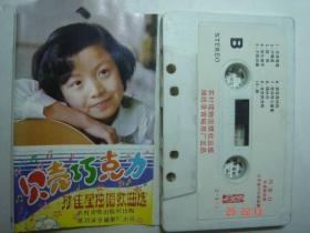 磁带转:孙佳星1984年首张专辑贝壳 巧克力 孙佳星独唱歌曲选(自制)