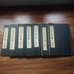 【清末印谱集】《 书画鉴定  大日本名家全书》 7册全      日本原版书籍   大量印谱 书法  名家书画落款印谱 明治41年(1908年)    附增订索引      藏书印章  大开本 品佳