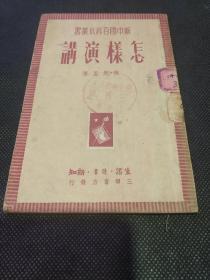 新中国百科小丛书:怎样演讲(1950年1版1印孙起孟著)