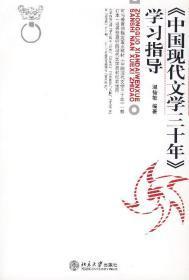 中国现代文学三十年 学习指导第三版 温儒敏9787301270967