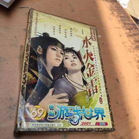 【游戏光盘】电脑游戏世奇缘前传 水火金雷(完整版 4CD)+使用手册