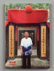 著名作家、《小兵张嘎》之父、原河北文联主席 徐光耀  签名钤印 《徐光耀》明信片一套8枚(一枚明信片有签名钤印) HXTX314074