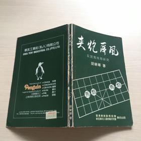 夹炮屏风 反宫马布局研究 (83年港版)