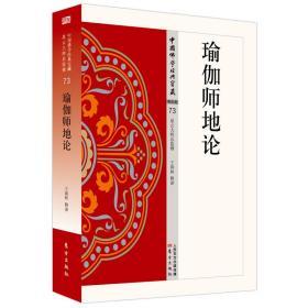 中国佛学经典宝藏:瑜伽师地论