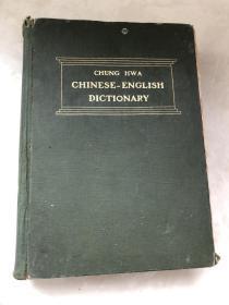 中华汉英大辞典 民国20年中华书局再版