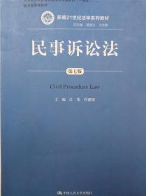 民事诉讼法(第七版)