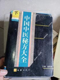中国中医秘方大全 下册,精装,罕见,有霉斑,书皮脱落,售后不退,只需95元