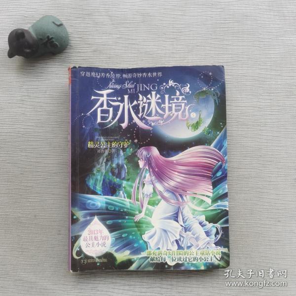 香水谜境. 5. 精灵公主的守护