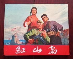 红山岛(文革书)一印