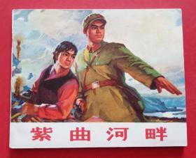 紫曲河畔(文革书)