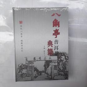 八角亭普洱茶典籍(精装未拆封)
