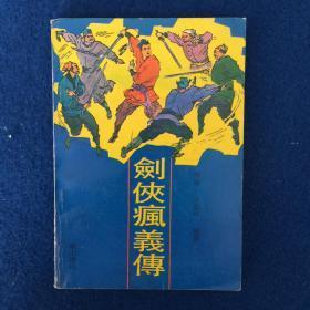 武侠小说  穆阳 王益林 标点著  剑侠疯义传