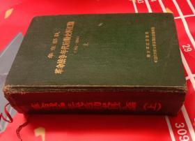 华东部队革命战争年代后勤史料汇编(1937-1948) 上