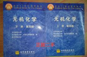 无机化学 第四版4版 上下册 北京华中南京师范大学