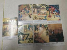 中国古典画明信片6张