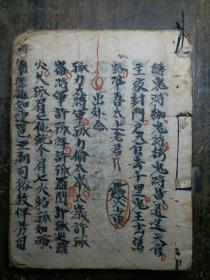 大量符咒法术的手抄本