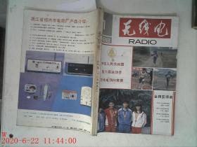 无线电 1988.1-6期