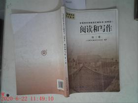 中等师范学校语文教科书 试用本 阅读和写作 第三册