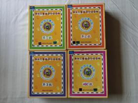 清华儿童英语分级读物 abc+ 1-3级(共4册合售)