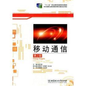 移动通信(第2版) 曾庆珠 北京理工出版社 9787564093990