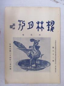 民国:艺林月刊【第63期封面】