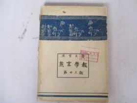 民国:燕京大学 燕京学报【第十三期】16开厚册