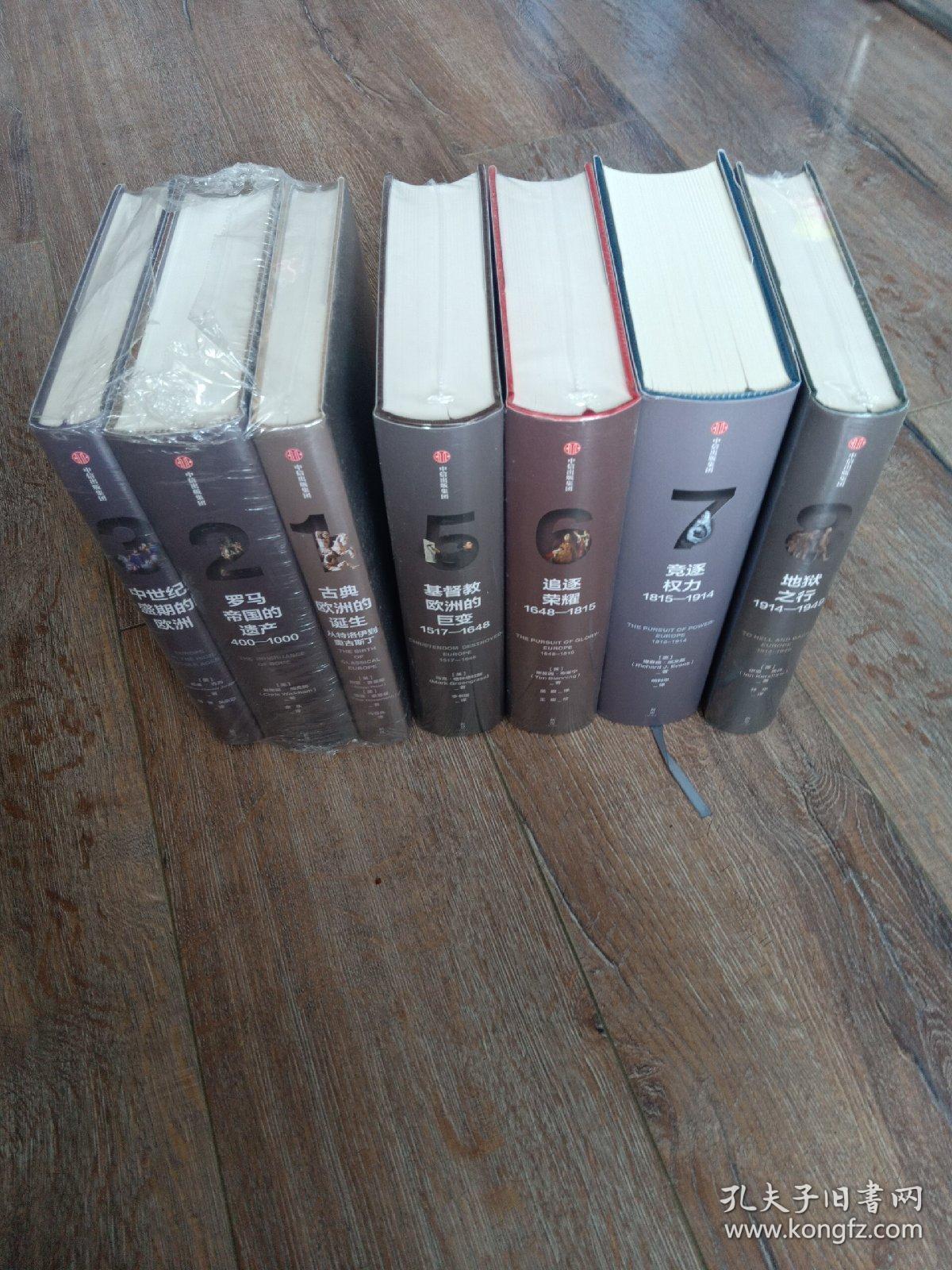 企鹅欧洲史(1-3 5-8,七册合售,4尚末出版)古典欧洲的诞生+罗马帝国的遗产+中世纪盛期的欧洲+竞逐权力+追逐荣耀+基督教欧洲的巨变+地狱之行