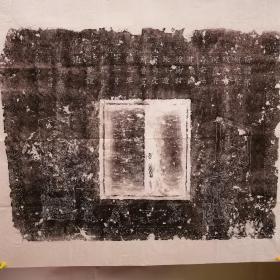 北宋张全造〈宣和二年〉石刻造像拓片。