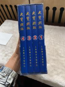 大宝积经(四册)
