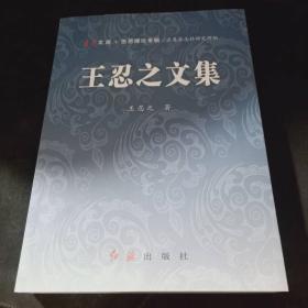 求是文库思想理论专辑:王忍之文集  求是杂志社研究所编 红旗出版社