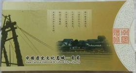 《中国历史文化名城-自贡》邮资明信片1i套(2008年80分有奖明信片图)