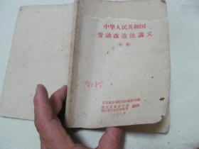 中华人民共和国劳动改造法讲义 初稿   封面缺1/3,别的完好不缺  品相如图自鉴