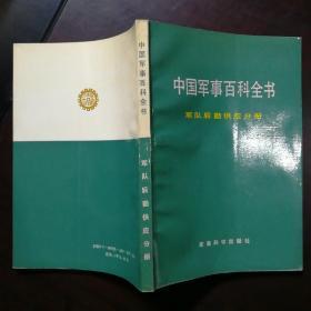 中国军事百科全书 军队后勤供应分册
