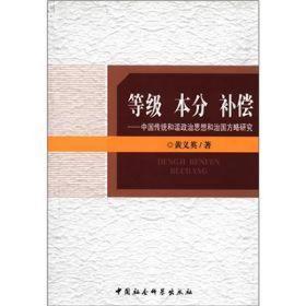 等级 本分 补偿:中国传统和谐政治思想和治国方略研究
