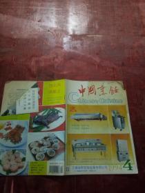 中国烹饪1994年第4期