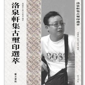 《洛泉轩集古玺印选萃》