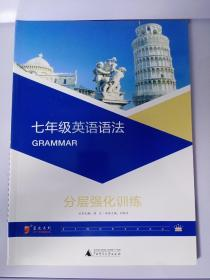 蓝皮英语系列:英语语法分层强化训练(7年级)