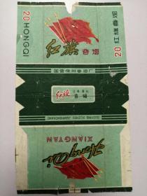 老烟标:三无标:红旗香烟--国营徐州卷烟总厂(有残标)