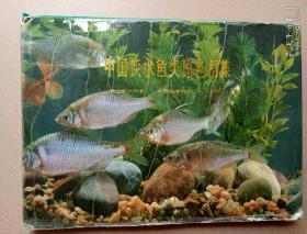 中国淡水鱼类原色图集(第三集)  16开,横开本,硬精装