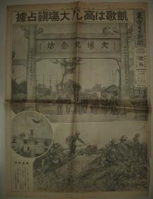 侵华报纸号外 东京日日新闻 1937年10月27日号外 日军占领大场镇 石井部队大岛部队 上海北站日本旗飘扬
