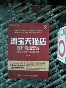 淘宝天猫店是如何运营的 网店从0到千万实操手册