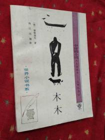 世界小说书系 木木:中短篇小说(1844~1853)