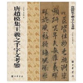 《唐赵模集王羲之千字文考鉴》
