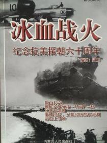 冰血战火~纪念抗美援朝六十周年