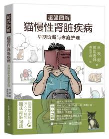 猫慢性肾脏疾病